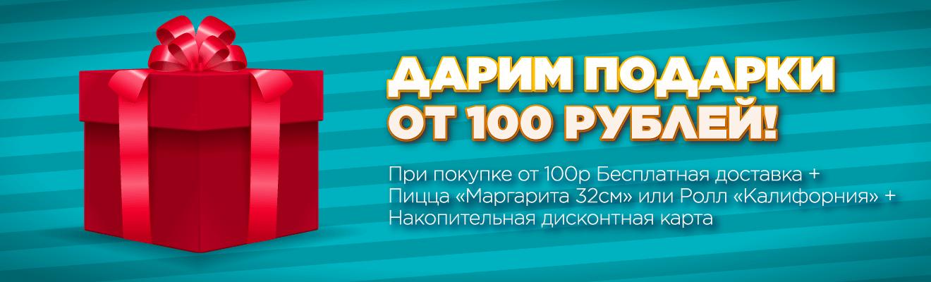 Дарим подарки от 100 рублей!